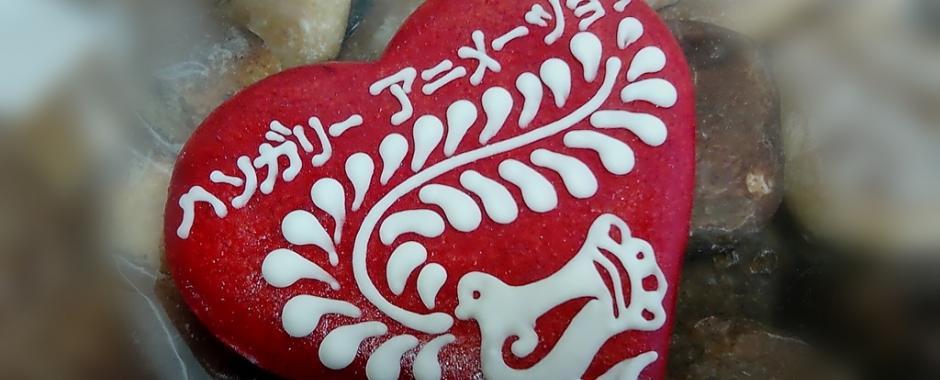 Szív japán felirattal